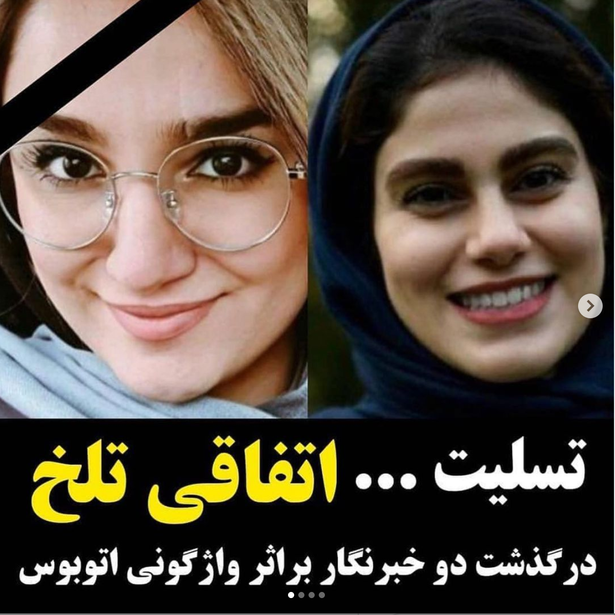 مرگ خبرنگار زن