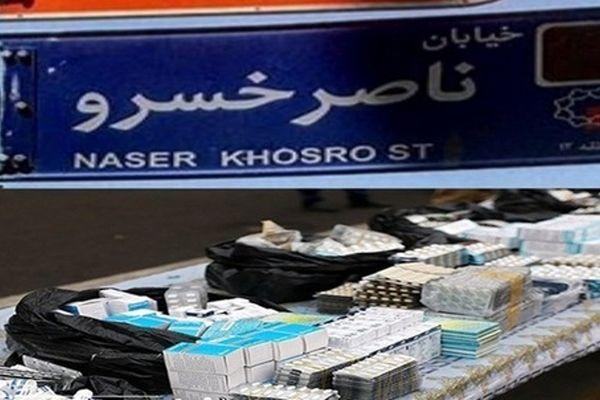 بازار سیاه انسولین در تهران