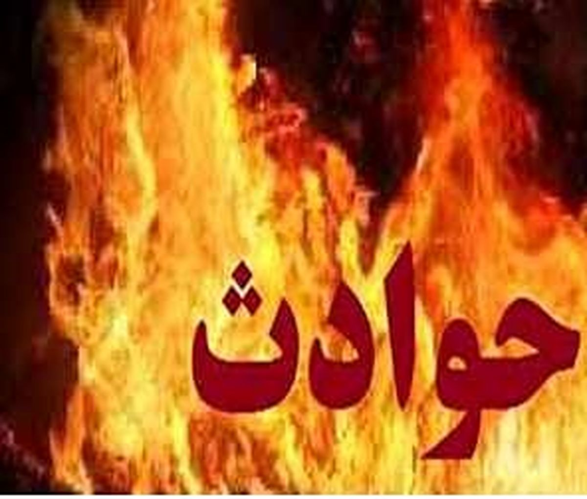 زنده زنده سوختن 6 زن و مرد کارگر در جاجرود + عکس و فیلم