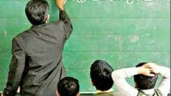 ثبت نام استخدام در آموزش و پرورش چه شرایطی دارد؟+لینک ثبت نام استخدام