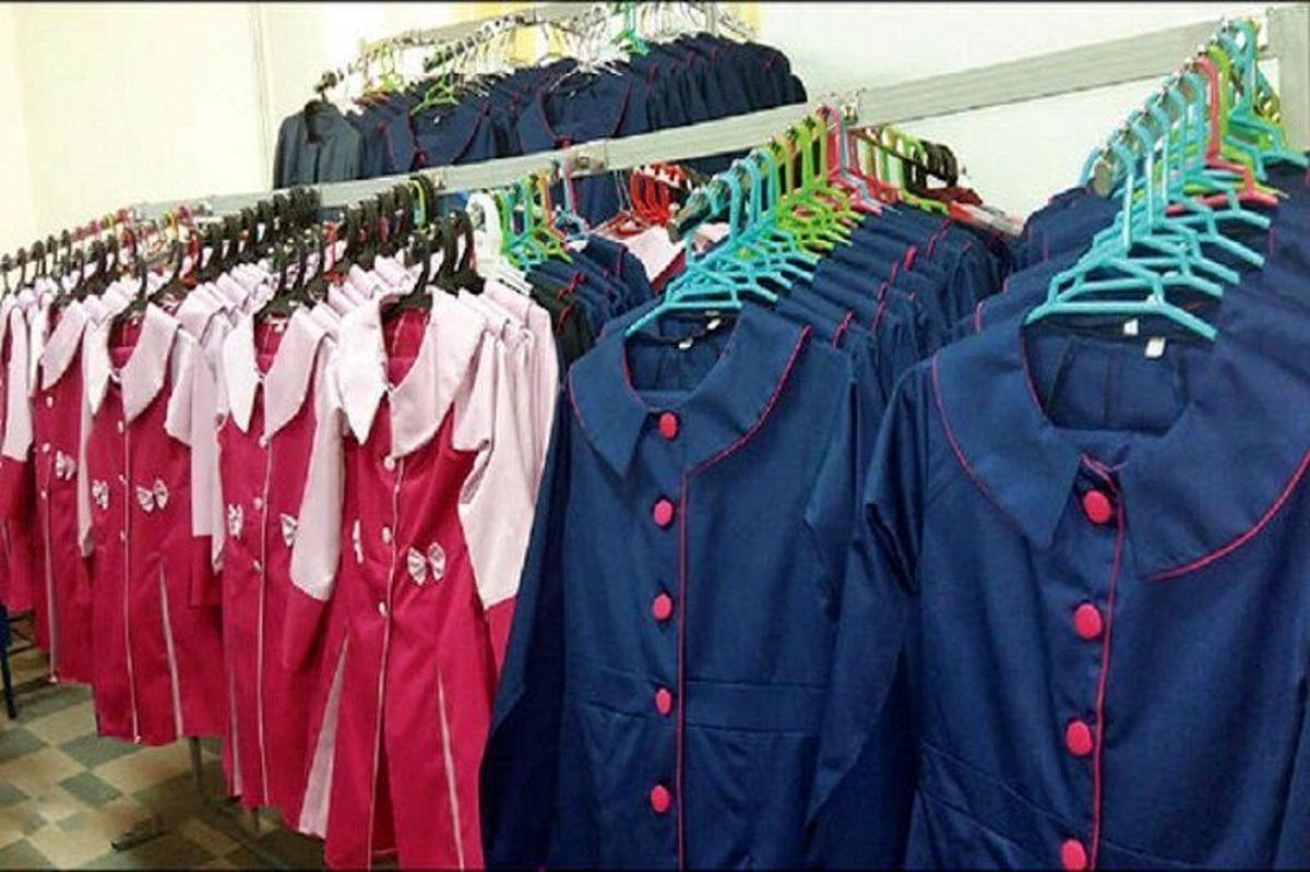 لباس فرم مدرسه چند؟