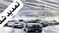 مهلت ثبت نام پیش فروش ایران خودرو تمدید شد + لینک ثبت نام در قرعه کشی
