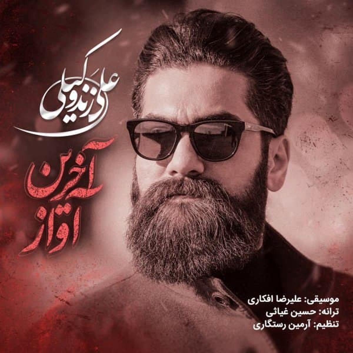 آهنگ علی زند وکیلی به نام آخرین آواز+موزیک ناب
