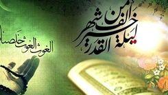 اعمال شب قدر در بیست و یکم ماه مبارک رمضان + جزئیات