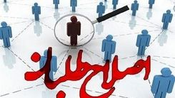 شوک انتخابات ۱۴۰۰ کیست؟