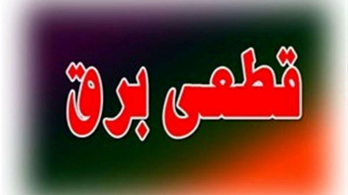 جدول قطعی برق در مناطق تهران امروز 19 تیر 1400 + نقشه جغرافیایی خاموشی های تهران