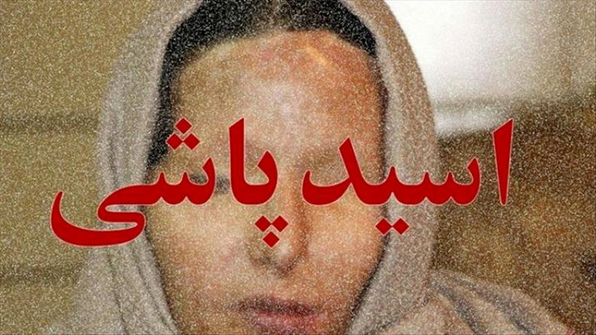 هولناکترین اسیدپاشی به مادر و دختر  / زیور کور شد دخترش کشته شد + فیلم و عکس