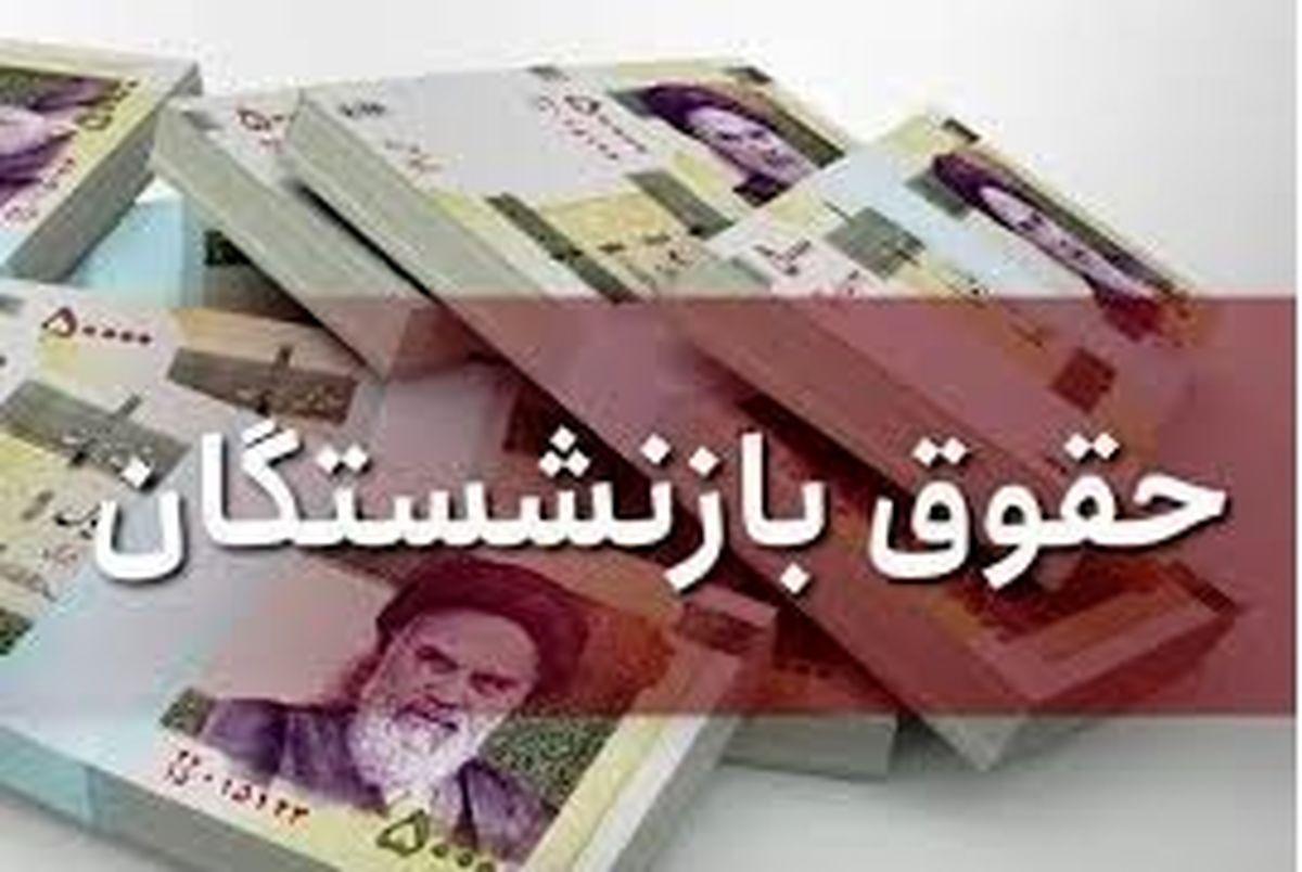 تصویب مهم مجلس درباره حقوق بازنشستگان و معلمان