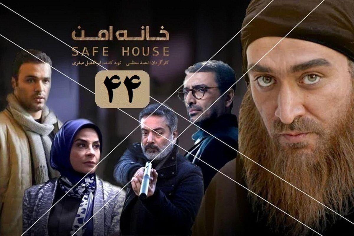 سریال خانه امن/ دانلود سکانس سریال خانه امن