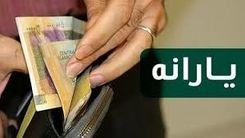 جزئیات پرداخت یارانه نقدی : تغییر میزان یارانه نقدی