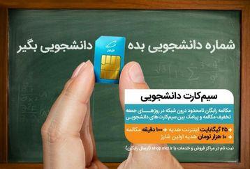 سیم کارت اعتباری و دائمی همراه اول مخصوص جوانان و دانشجویان