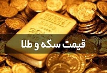 قیمت سکه و طلا در بازار  امروز (۱۴۰۰/۰۲/۲۲) + جزئیات