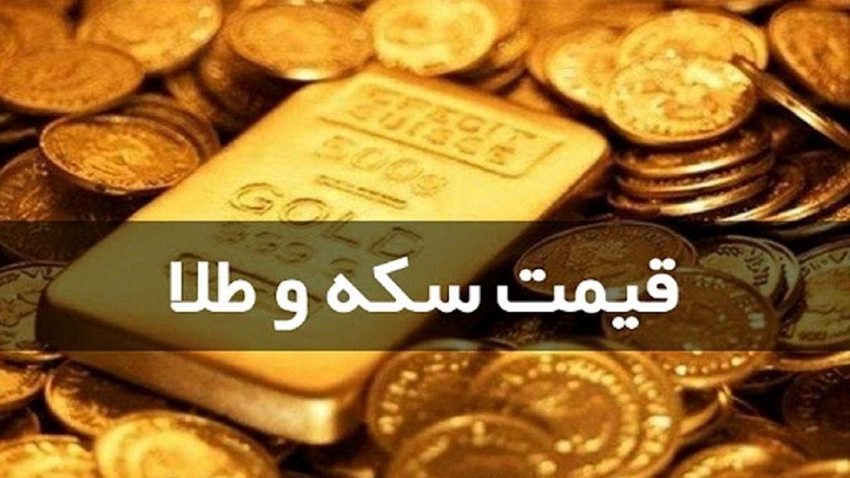 قیمت سکه و طلا در بازار امروز 24 فروردین ماه 1400 + جزئیات