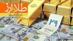 این روزها قیمت سکه و طلا کمی افزایشی شد + جزئیات