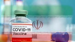 واکسن کرونا ایرانی / تولید ماهیانه واکسن کرونا از 40 روز دیگر