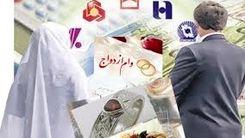 ثبت نام وام ازدواج ۹۹ / معاون امور ساماندهی جوانان درباره وام ازدواج چه می گوید؟
